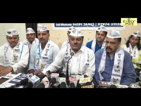 Aam Aadmi Party held a press conference in Jammu.