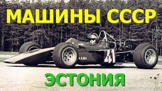 Машины СССР  - Эстония