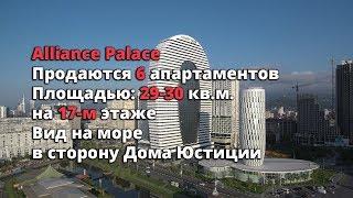 Продаются 6 апартаментов на 17-м этаже в Alliance Palace. Вид на море, в сторону Дома Юстиции