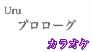【カラオケ】ドラマ『中学聖日記』(主題歌)プロローグ/Uru【off Vocal】     Piano arr by AYK