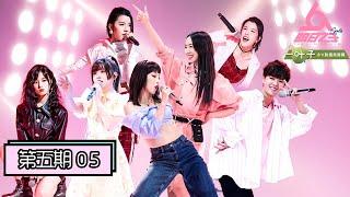 《明日之子第三季》第5期:舞台表现力考核!火箭少女101成员空降助力,女孩们跳出舒适圈勇气满满