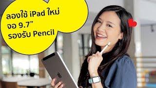 iPad จอ 9.7