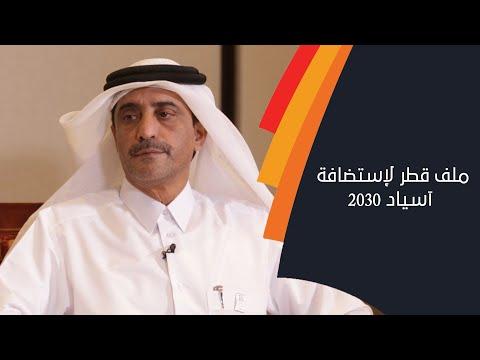 ملف قطر لإستضافة آسياد 2030 مع خليل ابراهيم الجابر