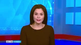 Вести Кузбасс 20.45 от 07.12.18