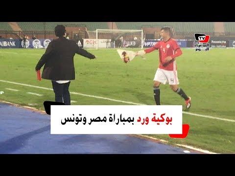 ورد من منتخب تونس الأوليمبي لمصر