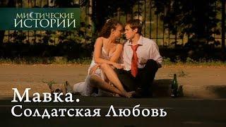 Мистические истории. Мавка. Солдатская Любовь. Сезон 3