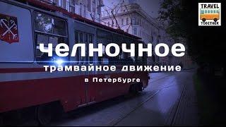 Челночное трамвайное движение в Санкт-Петербурге   Petersburg tram