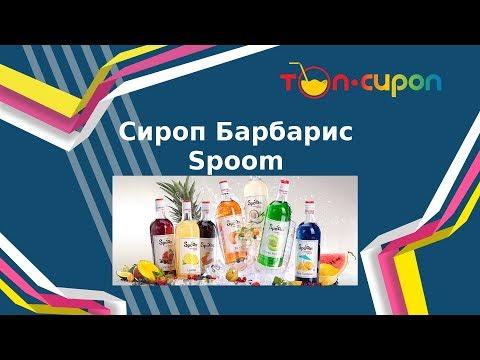 Сироп БАРБАРИС от ТМ Spoom