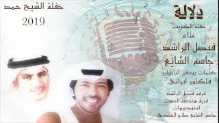 فيصل الراشد وجاسم الشايع - دلالة جلسة الشيخ حمد ( الكويت ) | 2019 تحميل MP3