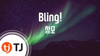 [TJ노래방] Bling! - 창모(CHANGMO) / TJ Karaoke