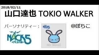 20180211山口達也TOKIOWALKER