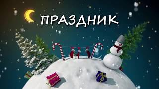 Ролик о концерте, посвящённом Новому Году-2019, в Головчино