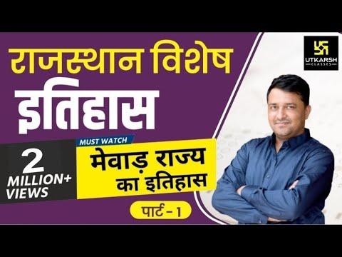 मेवाड़ राज्य का इतिहास | Part-1 |Rajasthan History Class-10 | By Ankit Sir