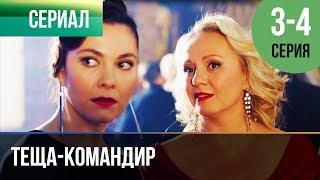 ▶️ Теща-командир 3 и 4 серия - Мелодрама | Фильмы и сериалы - Русские мелодрамы