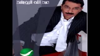 اغاني حصرية Abdullah Al Rowaished ... Enta Fi El Ain   عبد الله الرويشد ... انت في العين تحميل MP3