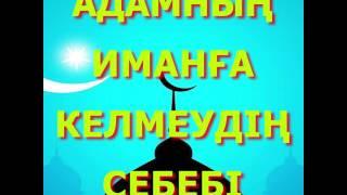Адамның иманға келмеудің себебі / Ерлан Ақатаев