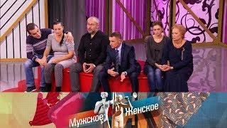 Мужское / Женское - Неродные. Выпуск от20.11.2017