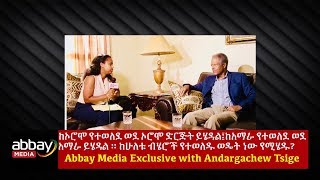 Ethiopia -ከኦሮሞ የተወለደ ወደ ኦሮሞ ድርጅት ይሄዳል፤ከአማራ የተወለደ ወደ አማራ ይሄዳል ። ከሁለቱ ብሄሮች የተወለዱ ወዴት ነው የሚሄዱ?