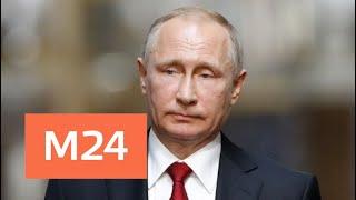 Владимир Путин возложил цветы к Могиле Неизвестного Солдата - Москва 24