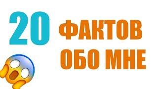 20 фактов обо мне. Polya Po