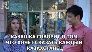Казашка честно рассказала о ситуации в Казахстане