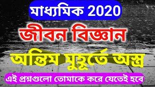 মাধ্যমিক জীবন বিজ্ঞান সাজেশন 2020, Madhyamik Life Science Suggestion 2020,