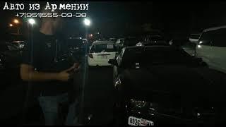 Авто из Армении. Ереван. 19-22 июня 2019г., наши покупки.