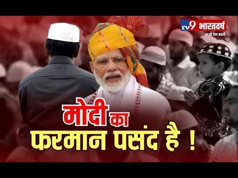 PM Modi का जनसंख्या विस्फोट पर फरमान क्या देश के मुसलमानों को है पसंद?