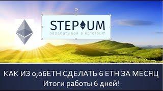 STEPIUM. КАК ИЗ 0.06 ЕТН СДЕЛАТЬ 6 ЭФИРОВ ЗА МЕСЯЦ!