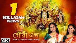 গৌরী এল | Gouri Elo | Antara Nandy | Ankita Nandy | Durga Puja Song 2020 | Times Music Bangla  IMAGES, GIF, ANIMATED GIF, WALLPAPER, STICKER FOR WHATSAPP & FACEBOOK