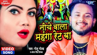 Video Golu Gold Antra Singh Priyanka Bhojpuri New Song 2021