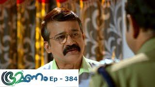Bhramanam | Episode 384 - 06  August 2019 | Mazhavil Manorama