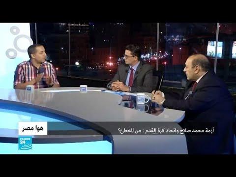 العرب اليوم - أزمة محمد صلاح واتحاد كرة القدم المصري