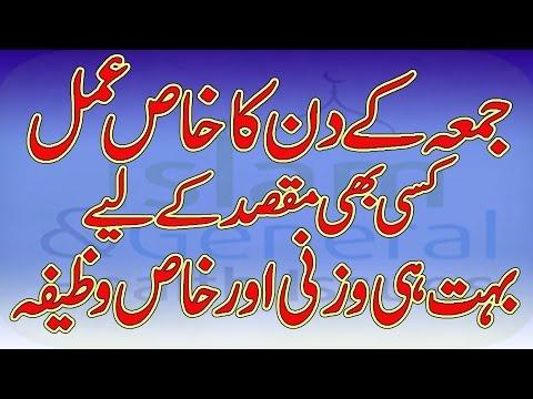 Wazifa/amal/dua/islamic все видео по тэгу на igrovoetv online