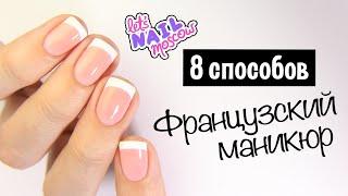 Смотреть онлайн Французский маникюр - урок на русском языке