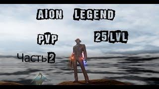 Aion Legend 25 LvL часть 2