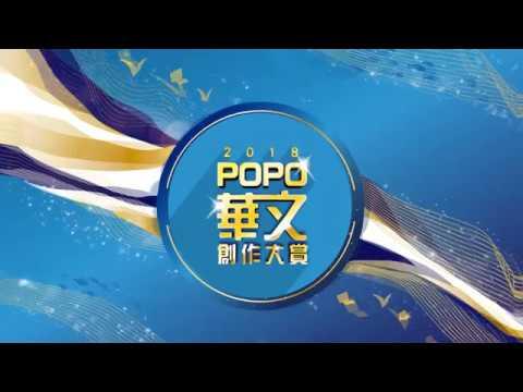 2018 POPO華文創作大賞