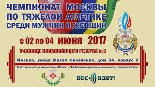 Видео от 02.06.17 Чемпионата Москвы среди мужчин и женщин