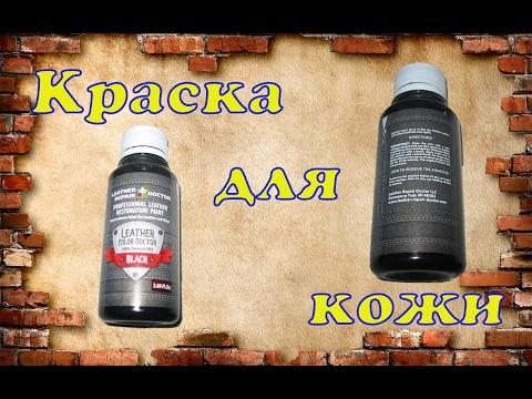 Как красить черной краской для кожи