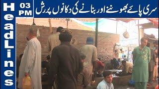 Lahore News HD   03 PM Headlines   22 July 2021
