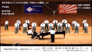 Finale曲:松本望詩:谷川俊太郎-男声合唱とピアノのための組曲「天使のいる構図」-桐蔭学園中学校・高等学校グリークラブ