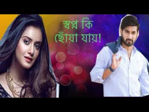 tanjin tisha bangla natok shopno ki choya jai স্ব