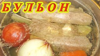 Как варить Мясной БУЛЬОН / Говяжий бульон Рецепт
