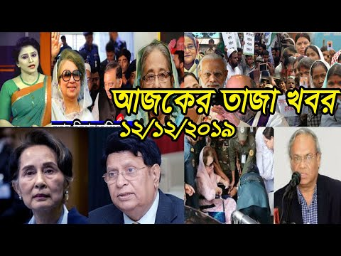 Bangla news today 12 December 2019 Bangladesh news today SAFA bangla tv Ajker taja khobor
