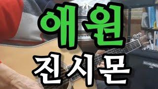 애원(진시몬)-울산굿모닝기타드럼 학원장 (최명철 )통기타 연주