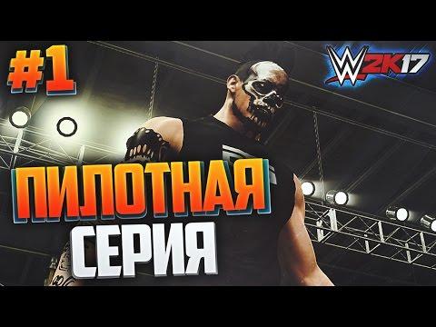 WWE 2K17 ПРОХОЖДЕНИЕ КАРЬЕРЫ #1 - ПИЛОТНАЯ СЕРИЯ