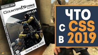 CSS в 2019 ГОДУ - Стоит играть в Counter-Strike: Source? v34