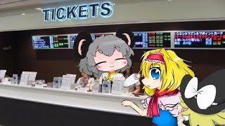 映画を見に行くICG姉貴とSZ姉貴【コメ付き】