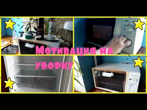 Мотивация на уборку/ Чистим духовку, микроволновку и холодильник/