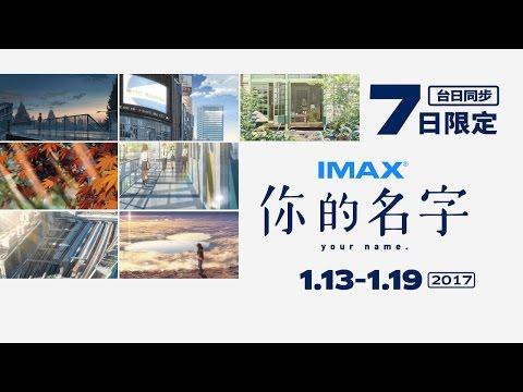 《你的名字》中文官方預告,10/21正式上映